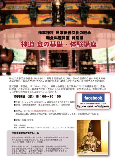 神道基礎体験講座