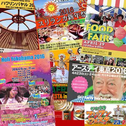 festival201604