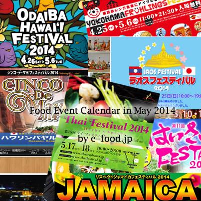 foodevent201405