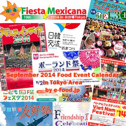foodevent201409