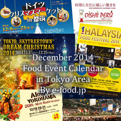 foodevent201412