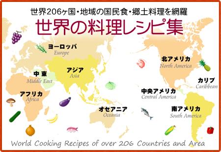 世界206ヶ国・地域の国民食&郷土料理レシピ集