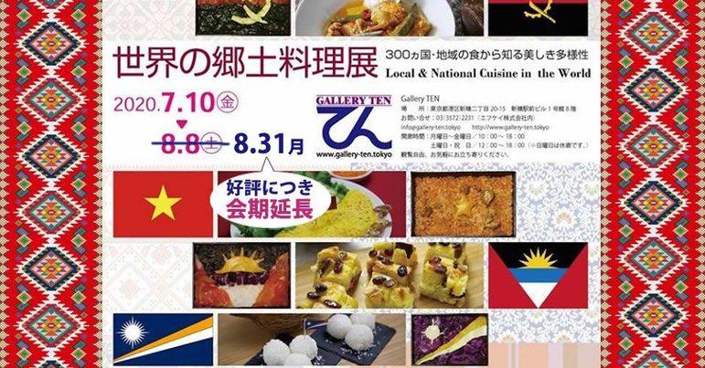 世界の郷土料理展